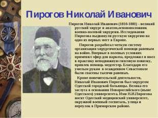 Пирогов Николай Иванович Пирогов Николай Иванович (1810-1881) - великий русск