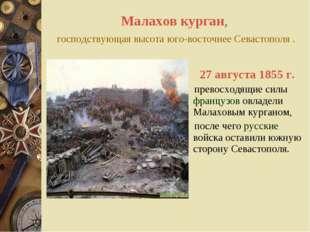 Малахов курган, господствующая высота юго-восточнее Севастополя . 27 августа