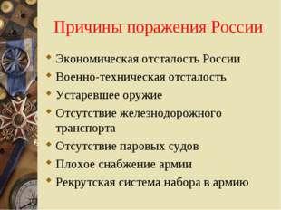 Причины поражения России Экономическая отсталость России Военно-техническая о
