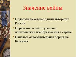Значение войны Подорван международный авторитет России Поражение в войне уско