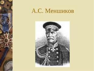 А.С. Меншиков