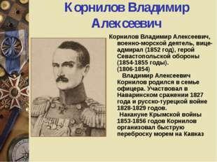 Корнилов Владимир Алексеевич Корнилов Владимир Алексеевич, военно-морской дея