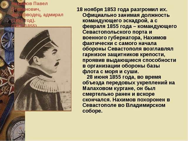 Нахимов Павел Степанович, флотоводец, адмирал (1855 год). (1802-1855) 18 нояб...