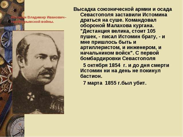 Истомин Владимир Иванович– герой Крымской войны. Высадка союзнической армии и...