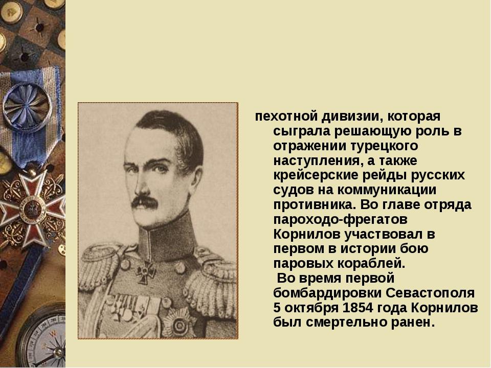 пехотной дивизии, которая сыграла решающую роль в отражении турецкого наступл...
