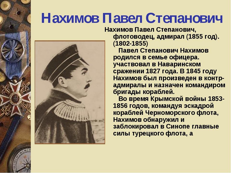 Нахимов Павел Степанович Нахимов Павел Степанович, флотоводец, адмирал (1855...