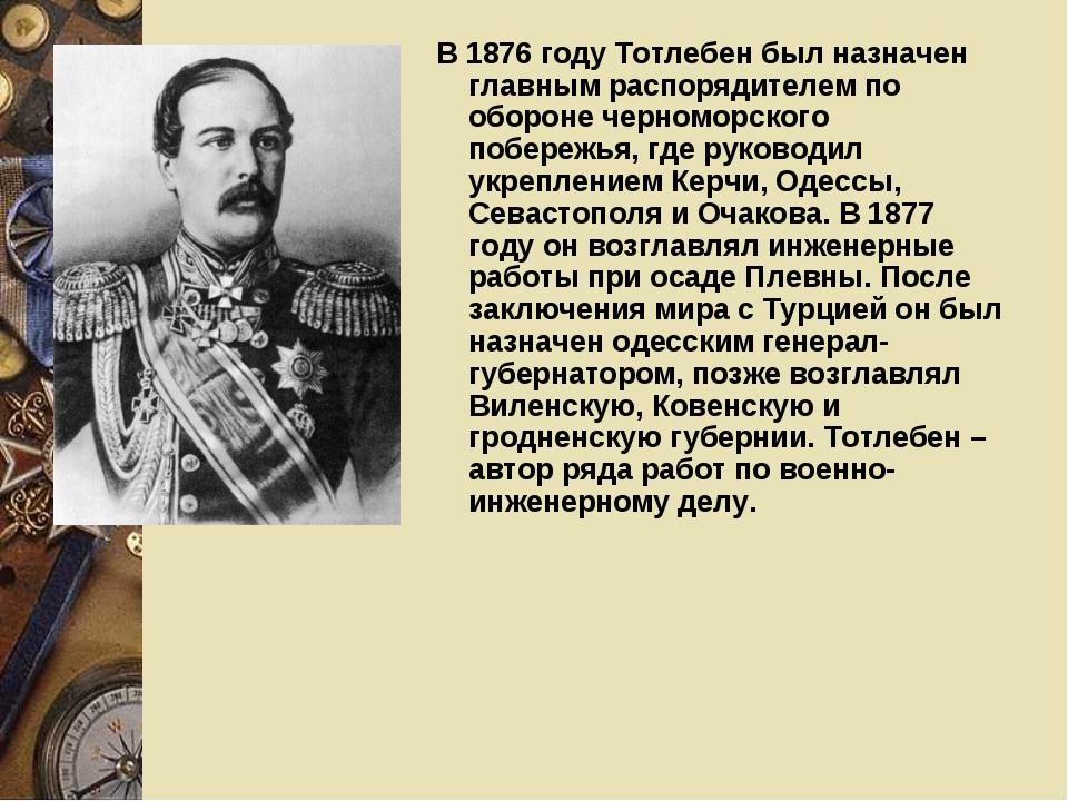 В 1876 году Тотлебен был назначен главным распорядителем по обороне черномор...
