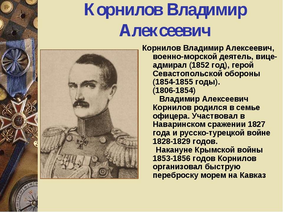 Корнилов Владимир Алексеевич Корнилов Владимир Алексеевич, военно-морской дея...