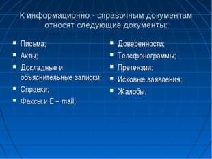 К информационно - справочным документам относят следующие документы: Письма;