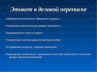 Этикет в деловой переписке Соблюдение уважительного обращения к адресату; Упо