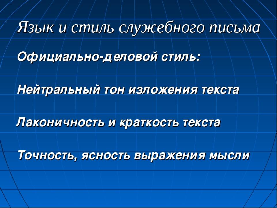 Язык и стиль служебного письма Официально-деловой стиль: Нейтральный тон изло...