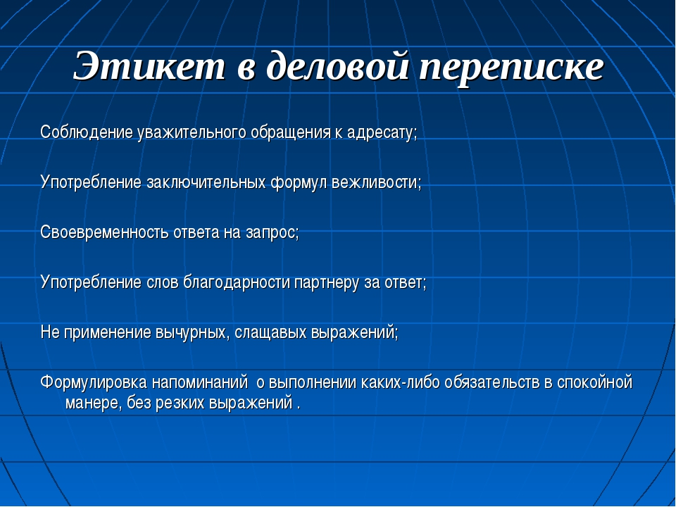 Этикет в деловой переписке Соблюдение уважительного обращения к адресату; Упо...