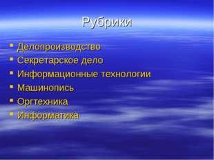 Рубрики Делопроизводство Секретарское дело Информационные технологии Машинопи