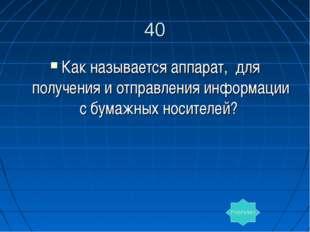 40 Как называется аппарат, для получения и отправления информации с бумажных