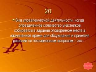 20 Вид управленческой деятельности, когда определенное количество участников