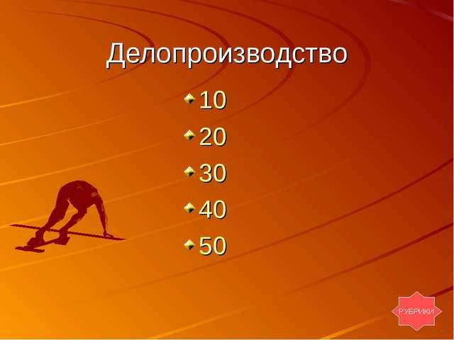 Делопроизводство 10 20 30 40 50 РУБРИКИ