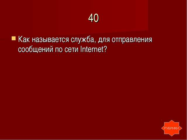 40 Как называется служба, для отправления сообщений по сети Internet? РУБРИКИ
