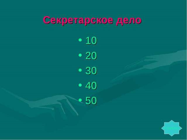 Секретарское дело 10 20 30 40 50 РУБРИКИ