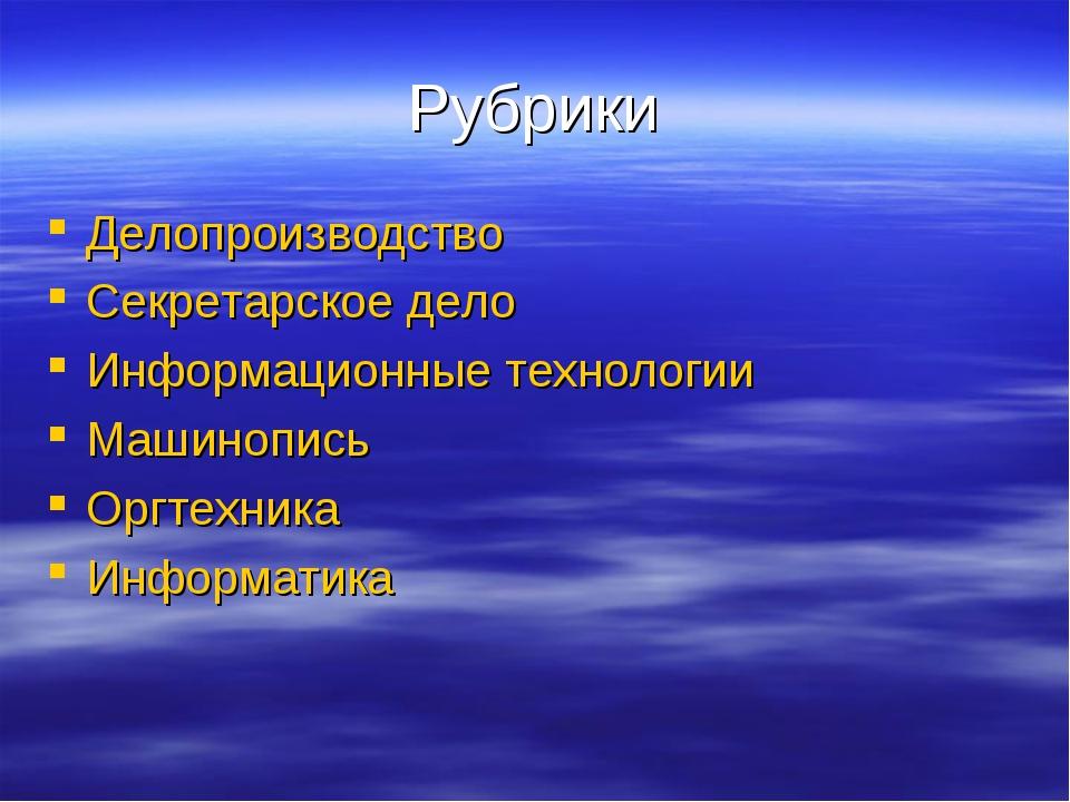 Рубрики Делопроизводство Секретарское дело Информационные технологии Машинопи...