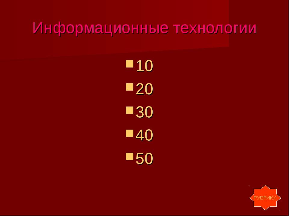 Информационные технологии 10 20 30 40 50 РУБРИКИ