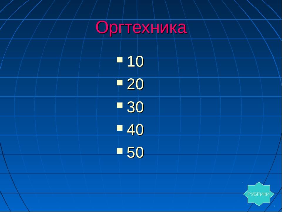 Оргтехника 10 20 30 40 50 РУБРИКИ