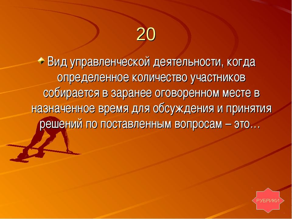 20 Вид управленческой деятельности, когда определенное количество участников...