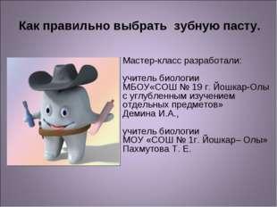 Мастер-класс разработали: учитель биологии МБОУ«СОШ № 19 г. Йошкар-Олы с углу