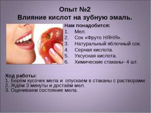 Опыт №2 Влияние кислот на зубную эмаль. Нам понадобится: Мел. Сок «Фруто НЯН