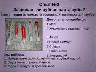 Опыт №3 Защищает ли зубная паста зубы? Для опыта понадобится: 1.Мел 2.Химиче