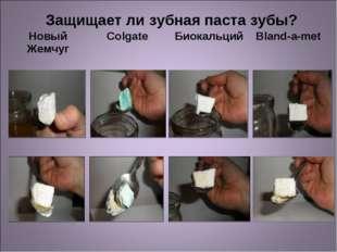 Защищает ли зубная паста зубы? Новый ЖемчугColgate Биокальций Bland-a-met
