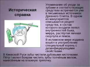 Историческая справка Упоминание об уходе за зубами и соответствующих средств