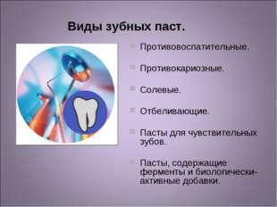 Виды зубных паст. Противовоспатительные. Противокариозные. Солевые. Отбелива