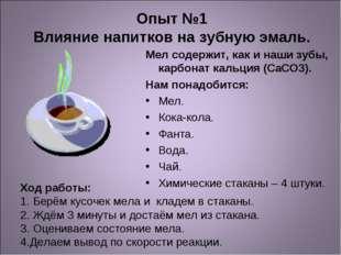 Опыт №1 Влияние напитков на зубную эмаль. Мел содержит, как и наши зубы, карб