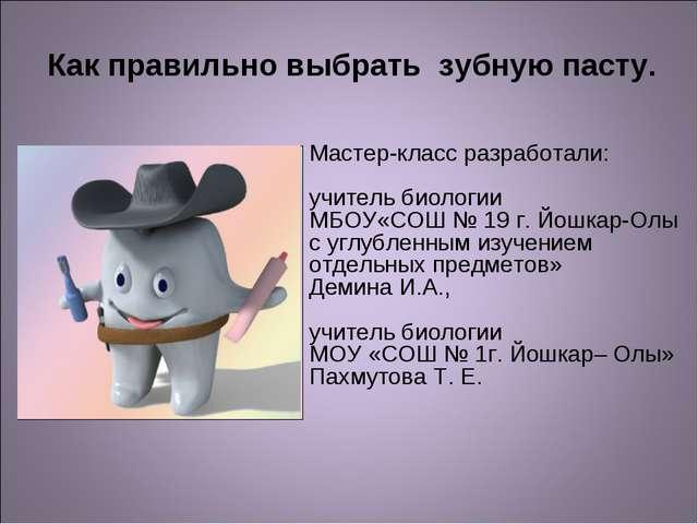 Мастер-класс разработали: учитель биологии МБОУ«СОШ № 19 г. Йошкар-Олы с углу...