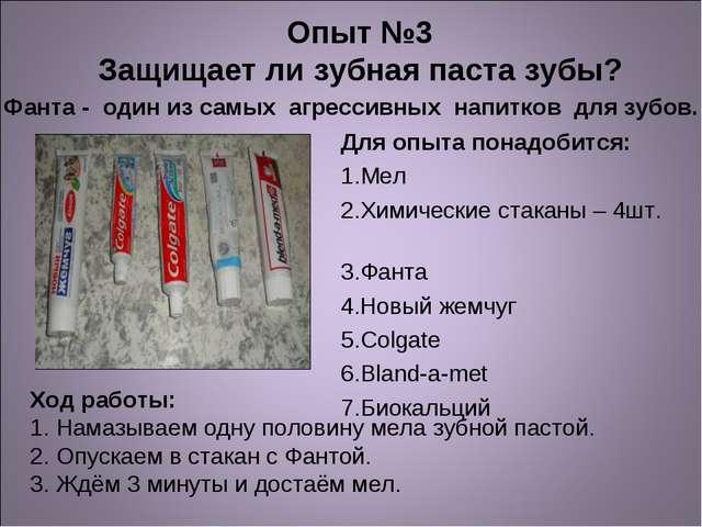 Опыт №3 Защищает ли зубная паста зубы? Для опыта понадобится: 1.Мел 2.Химиче...
