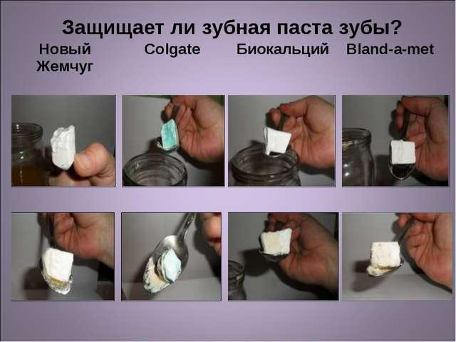Защищает ли зубная паста зубы? Новый ЖемчугColgate Биокальций Bland-a-met...