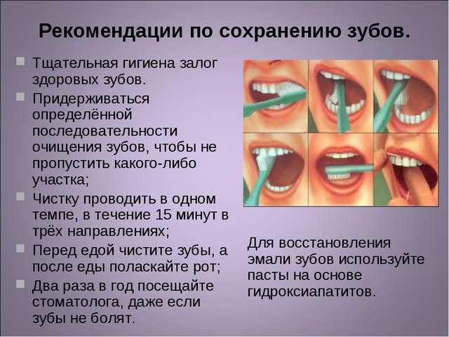 Рекомендации по сохранению зубов. Тщательная гигиена залог здоровых зубов. Пр...