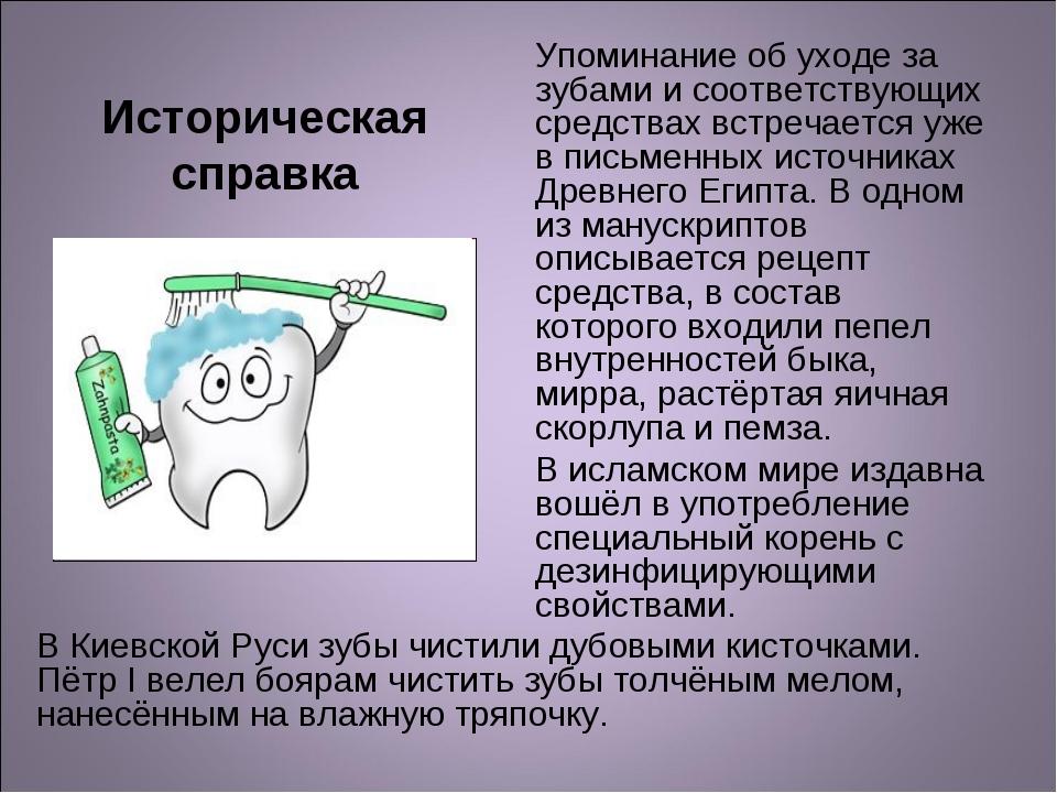 Историческая справка Упоминание об уходе за зубами и соответствующих средств...