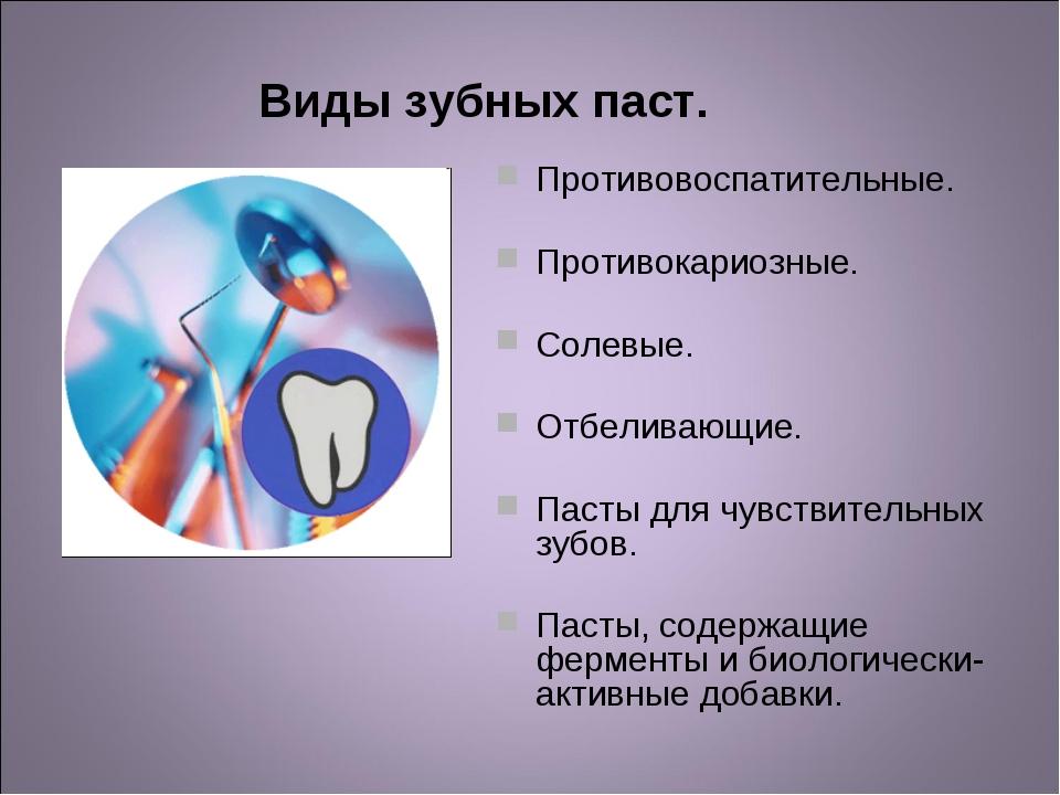 Виды зубных паст. Противовоспатительные. Противокариозные. Солевые. Отбелива...
