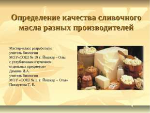 Определение качества сливочного масла разных производителей Мастер-класс разр