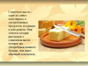 Сливочное масло – один из самых популярных и употребляемых продуктов, входящ
