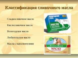 Классификация сливочного масла Сладкосливочное масло Кислосливочное масло Вол
