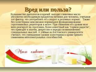 Вред или польза? Большинство диетологов и врачей находят сливочное масло абсо