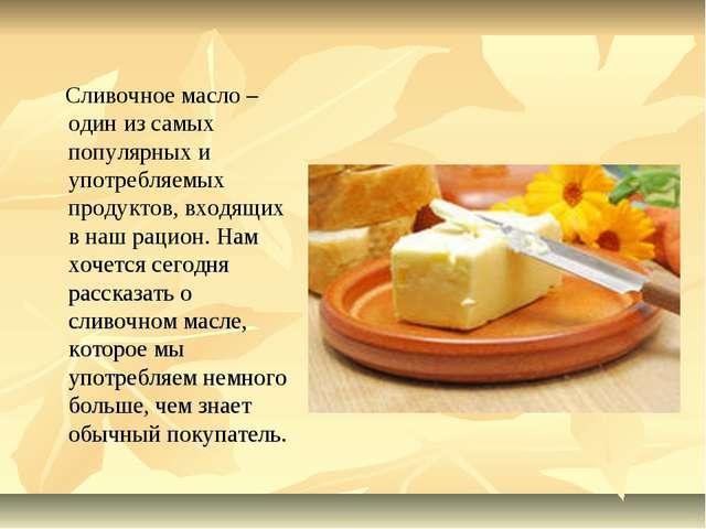 Сливочное масло – один из самых популярных и употребляемых продуктов, входящ...