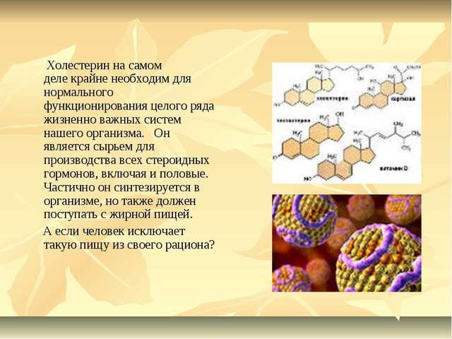 Холестерин на самом делекрайне необходим для нормального функционирования ц...