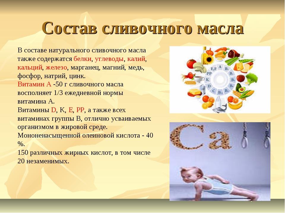 Состав сливочного масла В составе натурального сливочного масла также содержа...