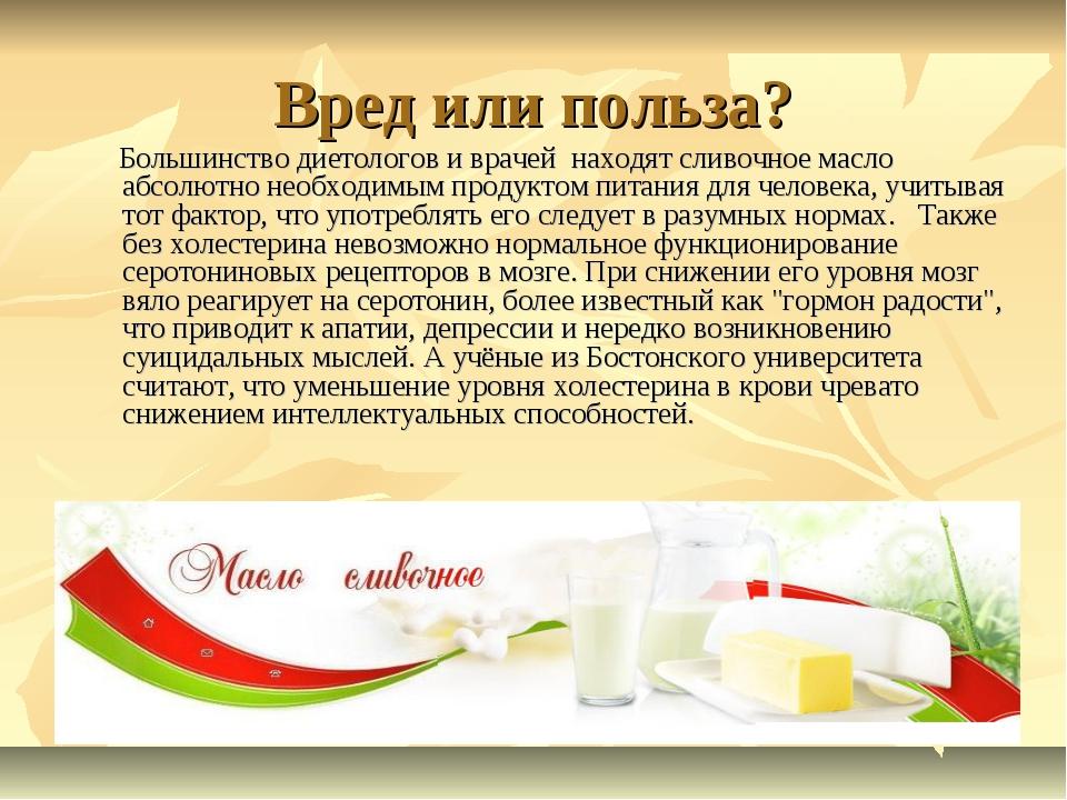 Вред или польза? Большинство диетологов и врачей находят сливочное масло абсо...