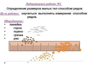 3. Определите способом рядов диаметр молекулы по фотографии ( рисунок 178, ув