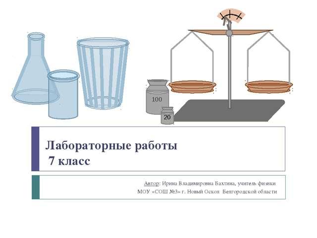 Лабораторная работа №1 Определение цены деления измерительного прибора Цель р...