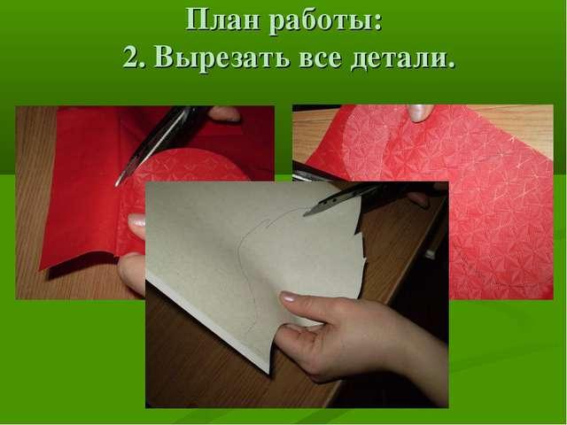 План работы: 2. Вырезать все детали.